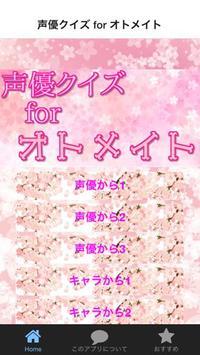 声優クイズ for オトメイト~無料ゲームアプリ poster