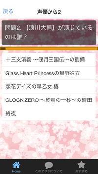 声優クイズ for オトメイト~無料ゲームアプリ apk screenshot