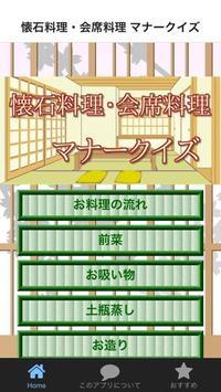会席料理マナークイズ無料クイズアプリ poster