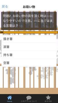 会席料理マナークイズ無料クイズアプリ apk screenshot