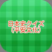 日本史クイズ(平安文化改定) icon
