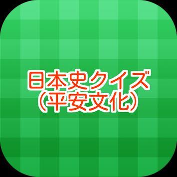 日本史クイズ(平安文化改定) apk screenshot