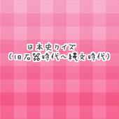 日本史クイズ(旧石器時代~縄文時代) icon