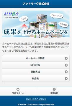 アットマーク株式会社のアンドロイドアプリ開発デモページです poster