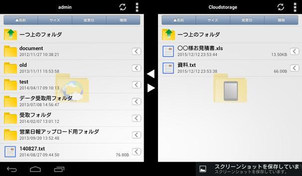 BIGLOBE Cloudstorage apk screenshot