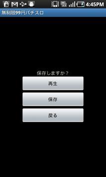 アニネタメロ+ screenshot 1