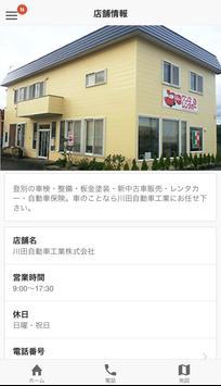 川田自動車工業 apk screenshot