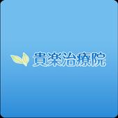 貴楽治療院 icon