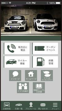 ユナイテッドミニカーズ MINI 輸入車 poster