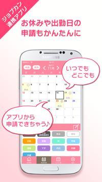 ナースのシフト管理 ~ジョブカンカレンダー~ screenshot 3