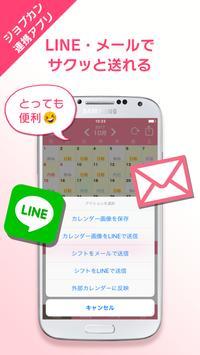 ナースのシフト管理 ~ジョブカンカレンダー~ screenshot 2