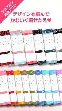 ナースのシフト管理 ~ジョブカンカレンダー~ screenshot 4