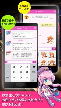 カナエトーク apk screenshot