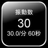 振動計 for SmartWatch 2 SW2 icon