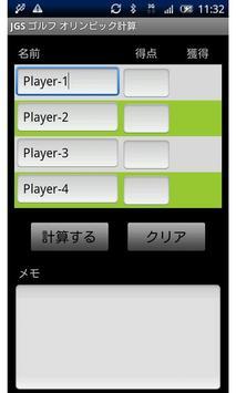 ゴルフ オリンピック計算器 ポスター