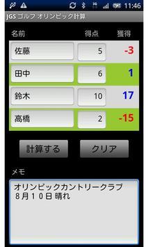 ゴルフ オリンピック計算器 apk スクリーンショット