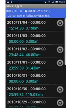 営業ルートロガー screenshot 1