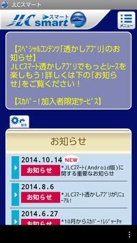 JLCスマートアプリ ポスター