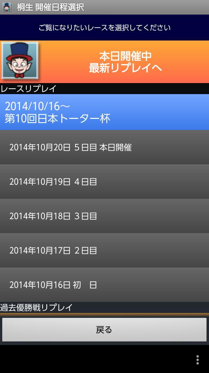 リプレイ 桐生 ライブ TELEBOATスマートフォン版 レースリプレイ