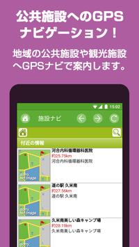 くめなんナビ - 岡山県久米南町の防災や生活情報をお届け - apk screenshot