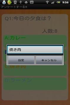 monitor questionnaire screenshot 4