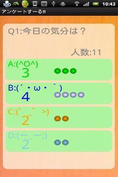 monitor questionnaire screenshot 6