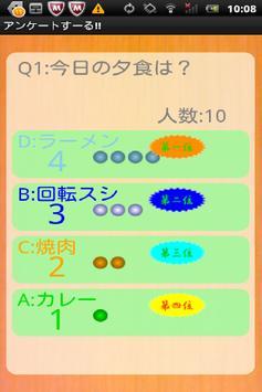 monitor questionnaire screenshot 2