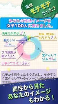 性格美男美女診断 screenshot 3