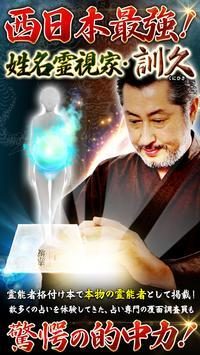 西日本最強の姓名霊視家・訓久 当たる占い poster
