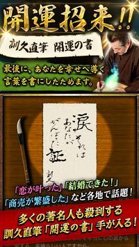 西日本最強の姓名霊視家・訓久 当たる占い apk screenshot