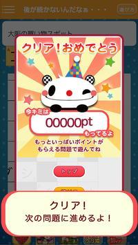 ぱんクロ ~ぱんだ&クロスワード~ apk screenshot