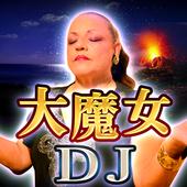 """【鑑定歴55年の実力】""""奇跡の魔眼""""大魔女DJコルバート icon"""