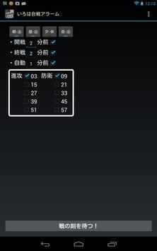 いろは合戦アラーム apk screenshot