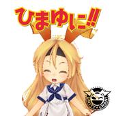 ひまゆに! icon