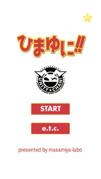 ひまゆに! poster