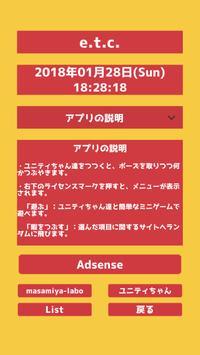 ひまゆに! - ユニティちゃんたちとひまつぶし - apk screenshot