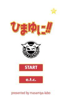 ひまゆに! screenshot 10