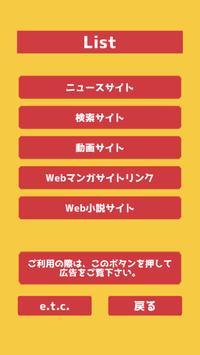 ひまゆに! screenshot 13
