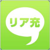 妄想リア充 icon