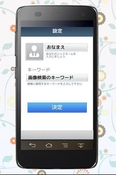 妄想リア充 screenshot 3
