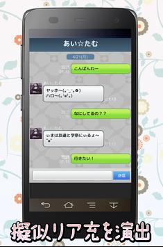 妄想リア充 screenshot 1