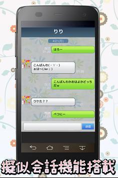 妄想リア充 screenshot 2