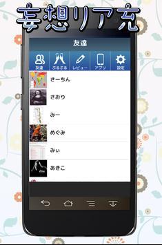 妄想リア充 screenshot 4