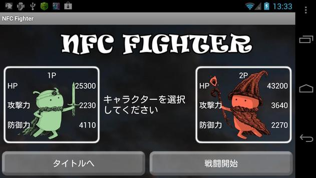 NFC Fighter screenshot 1