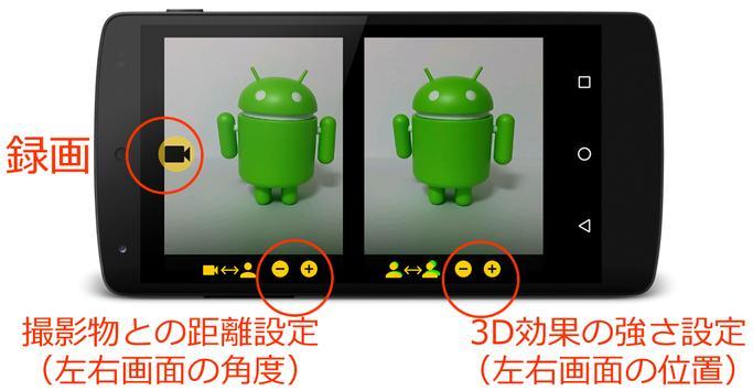 Side by side 3D Recorder apk screenshot