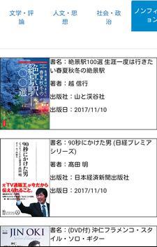 新刊本一覧 screenshot 5