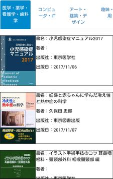 新刊本一覧 screenshot 2