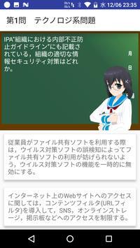 とある資格の勉強会~情報セキュリティマネジメント編~ screenshot 3