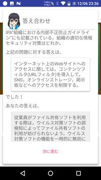 とある資格の勉強会~情報セキュリティマネジメント編~ screenshot 4