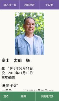 法要アプリ apk screenshot